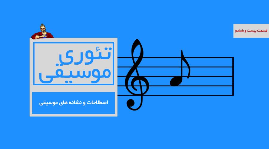 اصطلاحات و نشانه های موسیقی -  قسمت بیست و ششم از درسهای تئوری