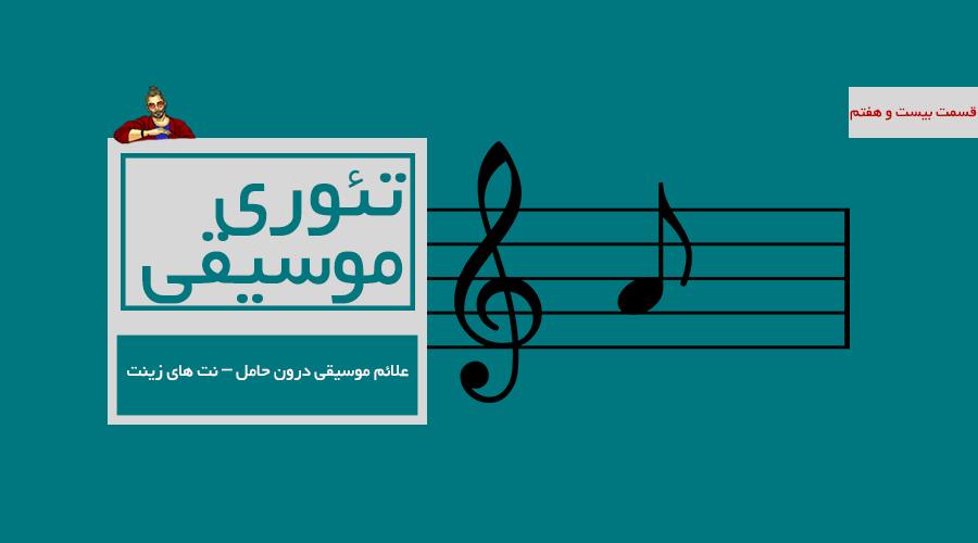 علائم موسیقی درون حامل - نت های زینت -  قسمت بیست و هفتم از درسهای تئوری