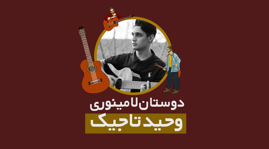 وحید تاجیک از دوستان لامینور