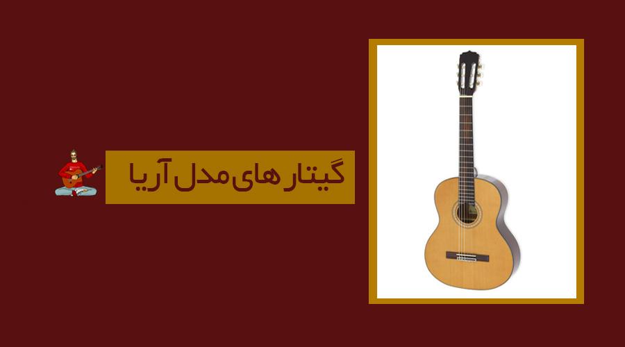 گیتارهای مدل آریا