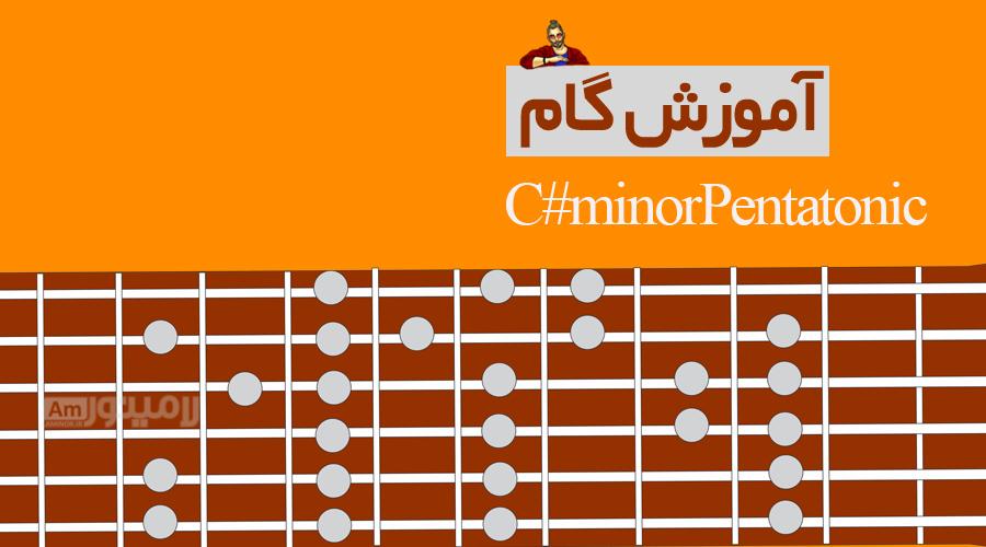 گام دودیزمینور پنتاتونیک چیست و چگونه روی گیتار نواخته می شود؟