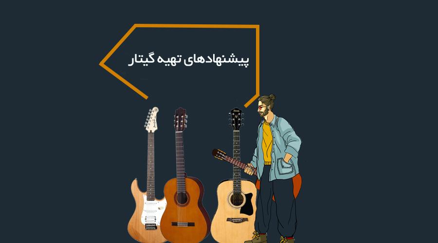 پیشنهادهای تهیه گیتار