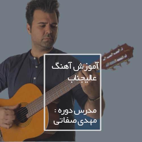 آموزش آهنگ عالیجناب از ایوان بند برای گیتار