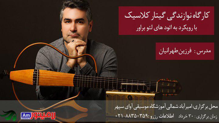 کارگاه نوازندگی گیتار کلاسیک با همکاری فرزین طهرانیان