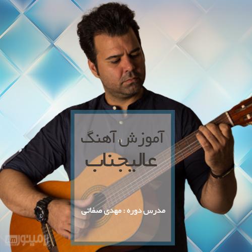 آموزش آهنگ عالیجناب