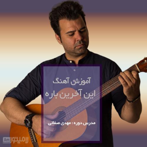 آموزش آهنگ این آخرین باره به همراه اجرای گیتار