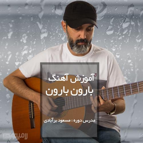 آموزش آهنگ بارون بارون