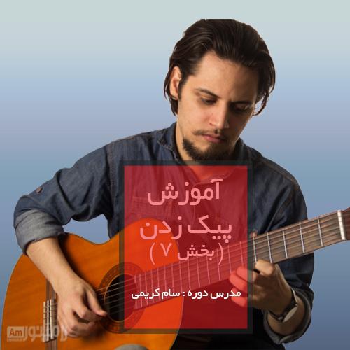 آموزش گیتار با پیک بخش هفتم