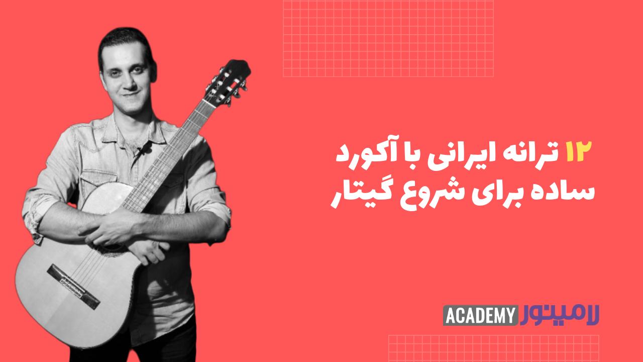 6 آکورد ساده به همراه اجرای گیتار برای تمرین