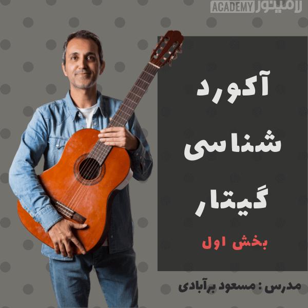آموزش آکورد شناسی در گیتار بخش اول
