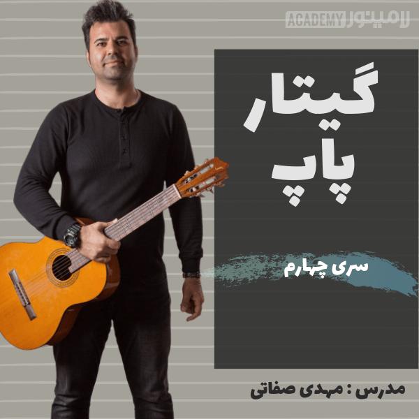 سری چهارم از مسیر آموزشی گیتار پاپ با مهدی صفاتی