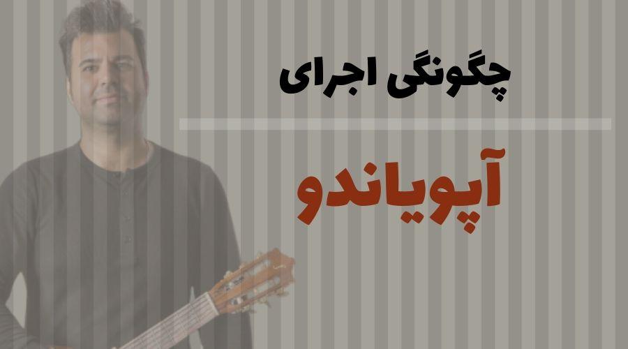 آموزش ضربه آپویاندو در گیتار